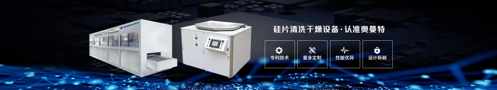 硅片清洗干燥设备  认准奥曼特
