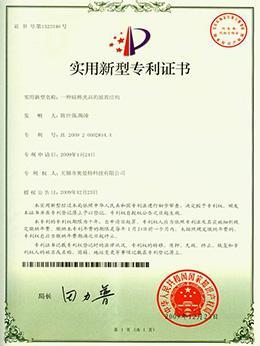 一种硅棒夹具结构实用新型专利证书