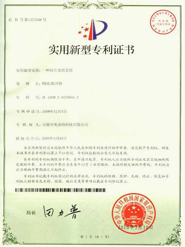 一种硅片放置装置实用新型专利证书